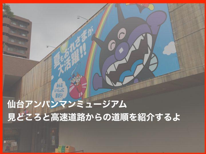 仙台アンパンマンミュージアムの見どころ〜県外から車で行く場合の道順も詳しく解説