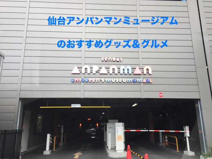 仙台アンパンマンミュージアムの楽しむためのおすすめグッズとフードを紹介