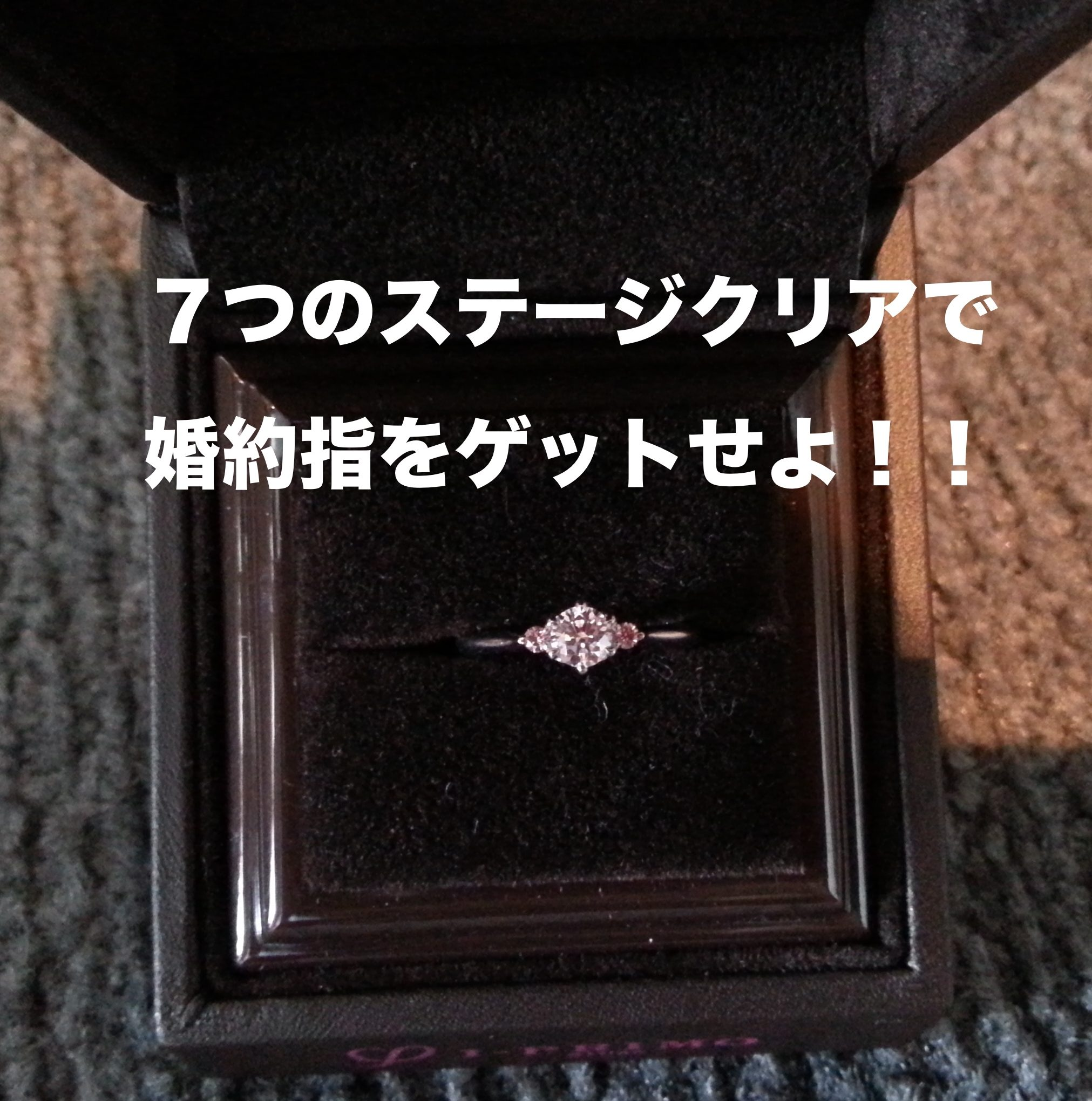 婚約指輪(エンゲージリング)をサプライズプロポーズのために手に入れる7つのステップ