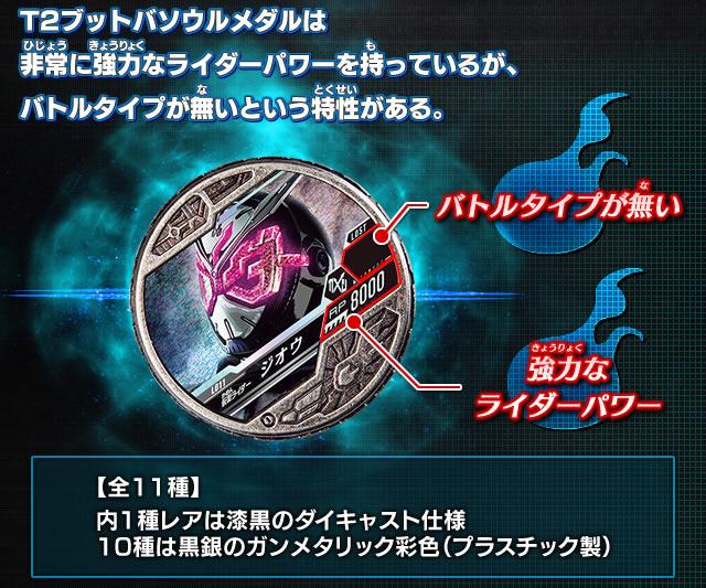 T2メダル