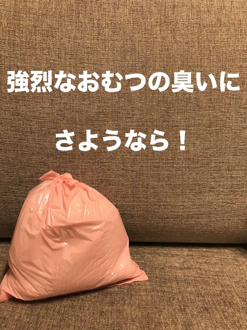 オムツが臭すぎて辛いなら防臭ビニール袋がオススメ!クリロン化成のBOSが最強