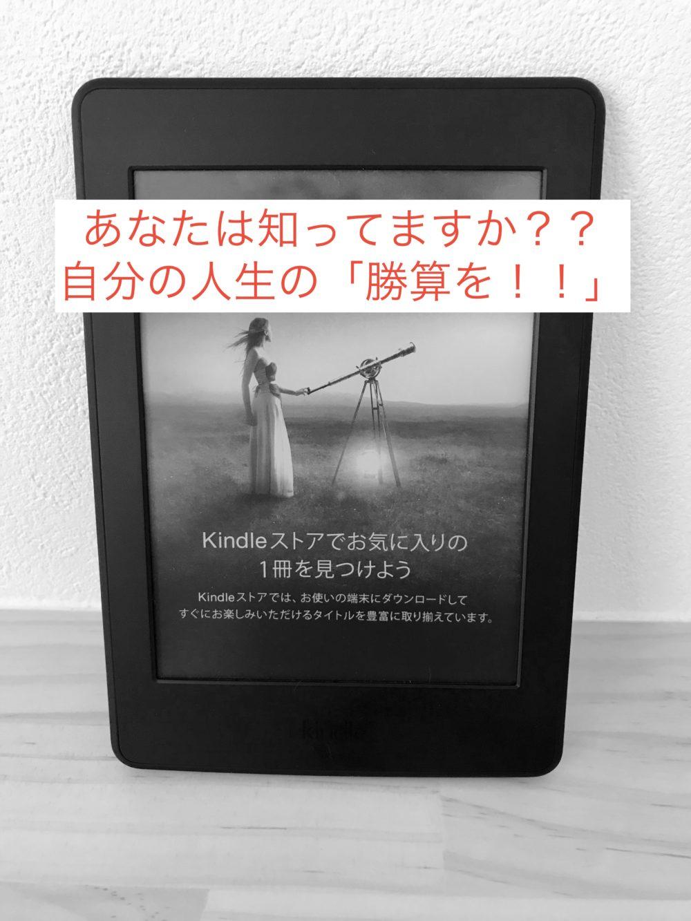 『人生の勝算』(前田裕二)を読んで子育てでモヤモヤしてる理由がわかった!