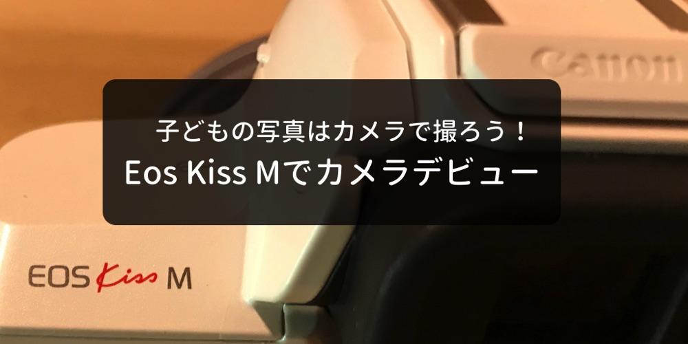 EOS Kiss Mはミラーレスカメラのデビューにおすすめ!初心者も子どもの写真が綺麗に撮れる