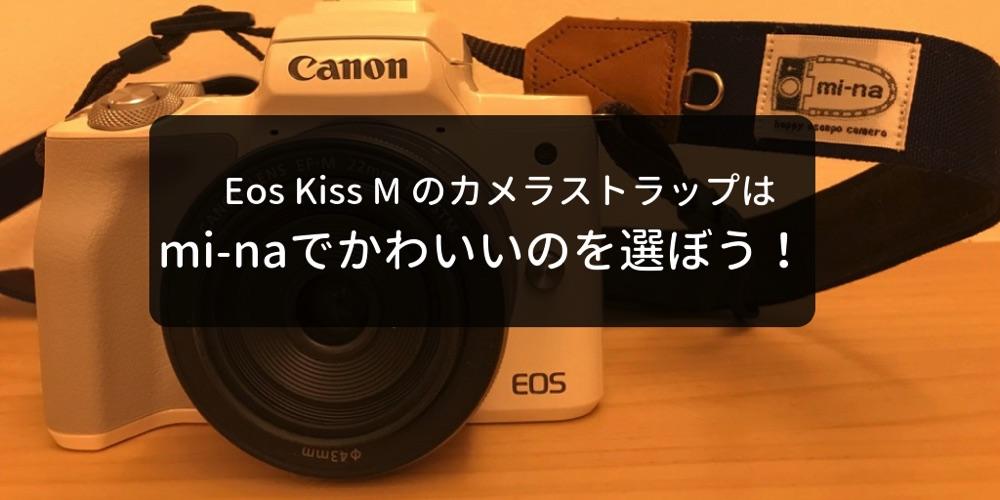 Eos kiss Mのカメラストラップはmi-na(ミーナ)で決まり!幅が8mmの中から可愛いのを選ぼう