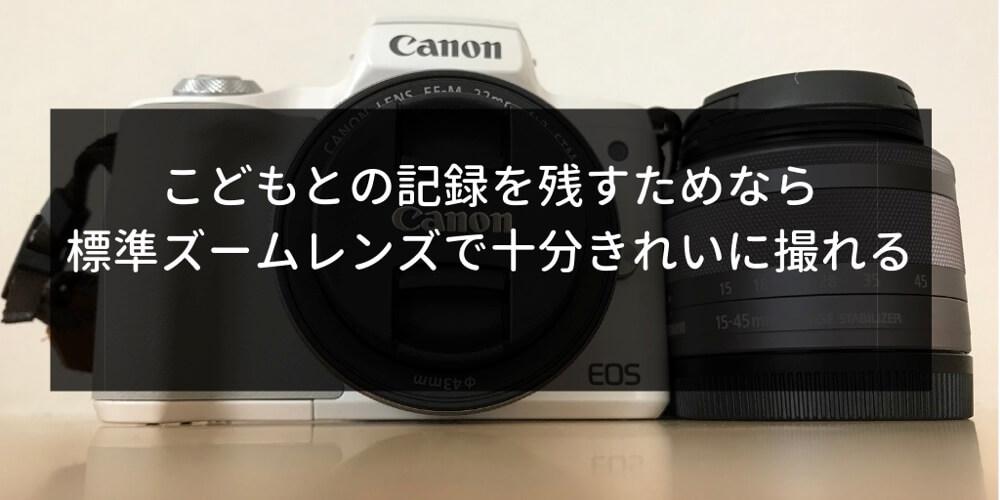 EOSKissM の標準ズームレンズ(EF-M 14-45mm)ならきれいな写真が撮れる!子どもの記録用なら十分すぎる