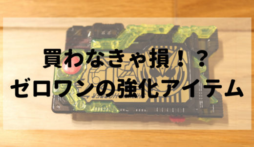 シャイニングホッパー・プログライズキーは超絶カッコいい強化アイテム!これを買わないで何を買う!?