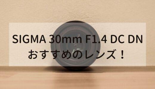 SIGMAの30mm F1.4 DC DNは EF-Mマウント待望の単焦点!