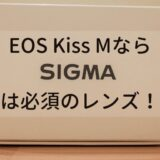EF-Mマウントのカメラを楽しむならSIGMAは必須!