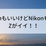 EOS R ユーザーから見たNikonミラーレス、Zシリーズの魅力