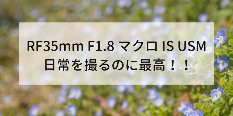 RF 35mm F1.8 MACRO IS STM のレビュー記事